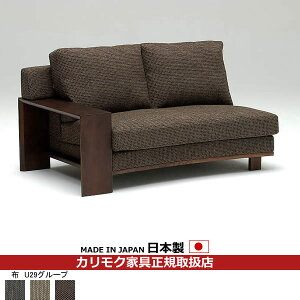 カリモクソファ/WT53モデル平織布張右肘2人掛椅子(大)【COMU29グループ】【COMオークD】【WT5328-U29】