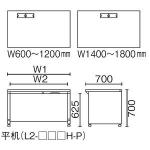 デスクリンクシリーズエックスツー平机引出付【L2-107H-P】