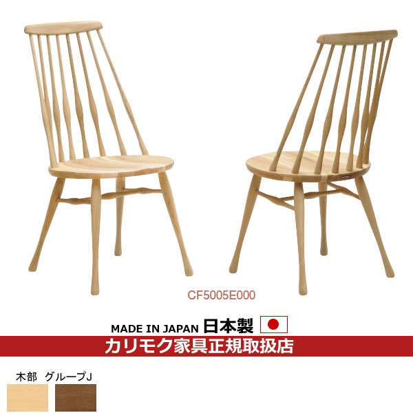 カリモク ダイニングチェア/ CF50モデル 食堂椅子(主材:ブナ)【COM ビーチ】【CF5025-G-J】