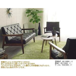 カリモク応接セット・ソファセット/WS11モデル合成皮革張椅子3点セット(1人掛け×2・2人掛け×1)【WS1180BW-SET】