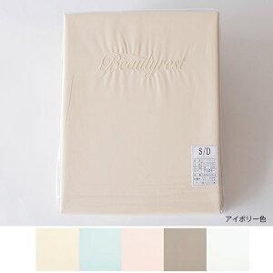 シモンズベッドアクセサリーベーシックシリーズボックスシーツシングルサイズ【LB0803-S】