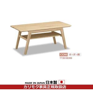 カリモクリビングテーブル/幅1050mm【COMオークD】【TT3910-OAK-D】