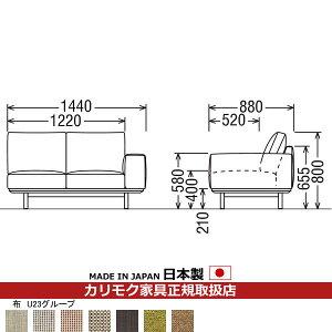 カリモクソファ/UU22モデル平織布張左肘2人掛椅子ロング【COMオークD・G・S/U23グループ】