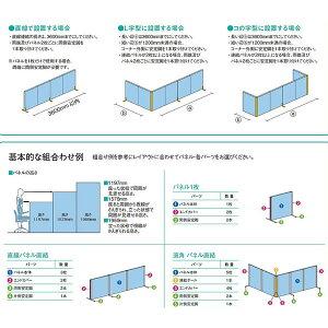 パーテーションPYシリーズクロスパネル幅1200×奥行35×高さ1959mm【PY-1912C】