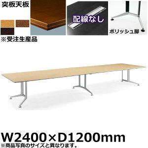 会議用テーブルWT-300シリーズ長方形天板・突板ポリッシュ脚配線なしタイプ幅2400×奥行1200mm※受注生産品【WT-PW302】