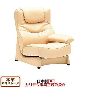 カリモクソファ・1人掛け/ZU42モデル本革張(外側:合成皮革)左肘椅子【ZU4209HB】
