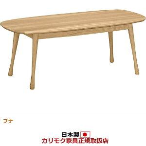 カリモクリビングテーブル/テーブル幅1050mm【COMグループJ】【TF3702-G-J】