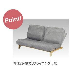 2人掛けリクライニングソファ布張り「キママ」【KIMA-MA】