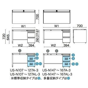 US-1?片袖机(A-3段袖)標準収納タイプW1500×D700×H720【US-N157A-3】