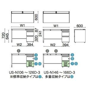US-1?片袖机(D-3段袖)?標準収納タイプW1400×D600×H720【US-N146D-3】