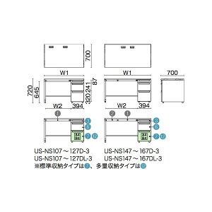 US-2?片袖机(D-3段袖)標準収納タイプW1200×D700×H720【US-NS127D-3】