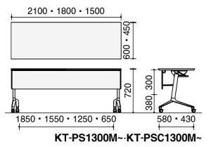 コンフェストフラップテーブル(スタンダードタイプ)パネル付きタイプ幅1500×奥行450×高さ720mm【KT-PS1302M】