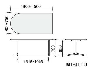 コクヨジュートミーティング用テーブル(T字脚・U字形天板)キャスター付き幅1800×奥行900×高さ720mm【MT-JTTU189-C】