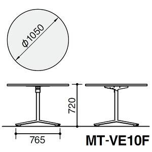 コクヨビエナVIENAフラップタイプ円形テーブル(単柱脚)塗装脚タイプ幅1050×奥行1050×高さ720mm【MT-VE10F】