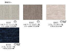 カリモクソファ/UU22モデル平織布張コーナー椅子【COMオークD・G・S/U38グループ】