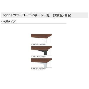ronnaロンナテーブル長方形4本脚キャスタータイプマホガニー色天板幅1800×奥行750×高さ720【NN-1807PKR-MH】