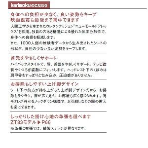 カリモクソファ/UT83モデル平織布張長椅子【COMオークD・G・S/U29グループ】【UT8303-U29】