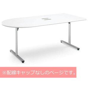 BT-500シリーズミーティングテーブル幅1500×奥行900U字型天板【BT-TU504】