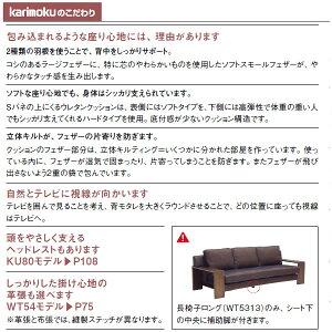 カリモクソファ/WT53モデル平織布張右肘2人掛椅子ロング【COMオークD・G・S/U29グループ】【WT5328-U29】