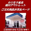 karimoku/カリモク家具 緒川アウトレット ご注文商品...