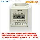 セイコー(SEIKO) 時間計算タイムレコーダー Z170+Zカード追加1冊セット 【送料無料】 1
