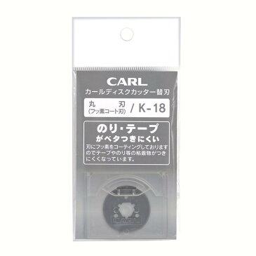 カール事務器<CARL> ディスクカッター 替刃 フッ素刃 K-18【RCP】