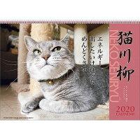 2020年 壁掛 カレンダー No.002 猫川柳 100010109211 アートプリントジャパン