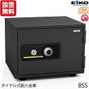 イーコンビ楽天市場店で買える「【開梱設置無料】【送料無料】エーコー 家庭用小型耐火金庫 STANDARD BSS (ダイヤル&シリンダー式 A4横対応 1時間耐火 19.5L  トレー1枚「EIKO」 56kg」の画像です。価格は20,034円になります。
