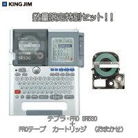 キングジムラベルライター「テプラPRO」SR530