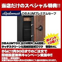 ディプロマット・ジャパンDBAUMプレミアムセーフDBAUM700A4対応HOMESAFE<家庭用耐火金庫>90分耐火容量64Lタッチスクリーン&指紋認証式ロック