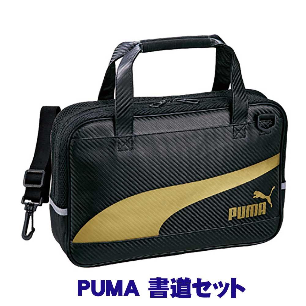 【送料込】PUMA(プーマ)書道セットPM236 クツワ 2019年モデル