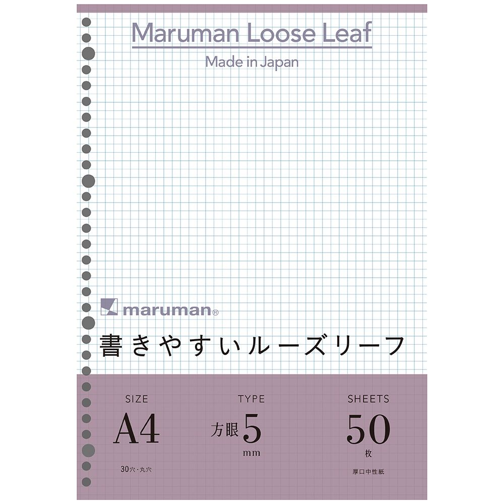 【メール便なら送料180円】マルマン ルーズリーフA4 30穴 50枚入 5ミリ方眼 L1107