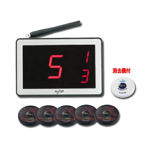 ニッポー(マイコール) ワイヤレスコールシステム「マイコール」 送信機5台セット ウッド MYCst15 WOOD:イーコンビ