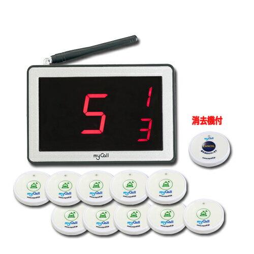 ニッポー(マイコール) ワイヤレスコールシステム「マイコール」 送信機10台セット ホワイト MYCst110 WHITE:イーコンビ