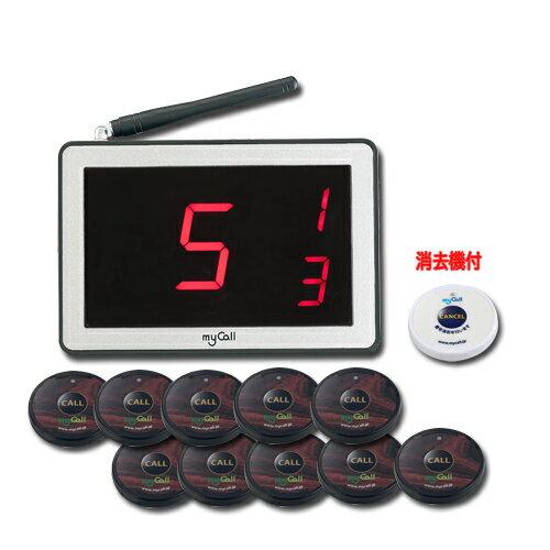 ニッポー(マイコール) ワイヤレスコールシステム「マイコール」 送信機10台セット ウッド MYCst110 WOOD:イーコンビ