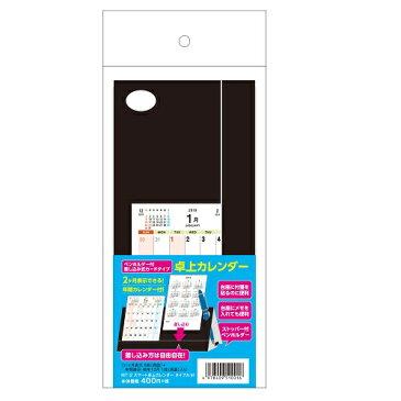 【メール便なら送料120円】スマート卓上カレンダー タイプA−M MT-2 モリヤマ化成