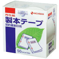 ニチバン製本テープ幅50mm契約割印用