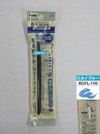 ぺんてるアートブラッシュ用カートリッジスカイブルーXFR-110