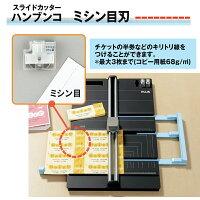 プラス(PLUS)スライドカッターハンブンコ専用替刃ミシン目PK-800H226-475