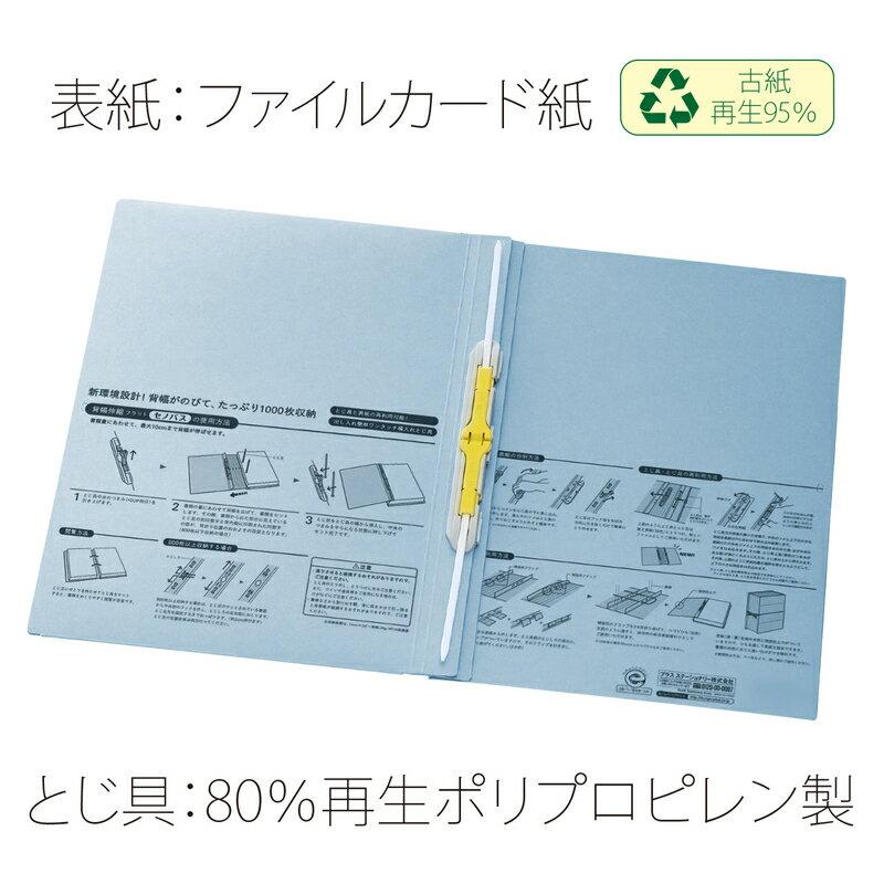 プラス(PLUS)背幅伸縮フラットファイル  セノバス 樹脂とじ具 A4-S ブルー FL-021SS 88-618