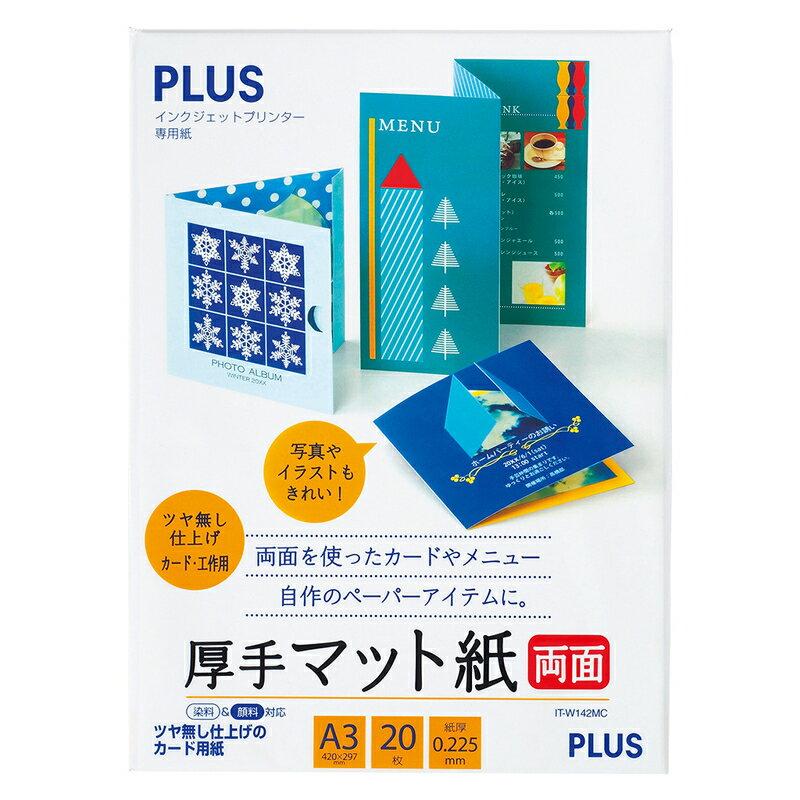 プラス(PLUS)インクジェット用紙 厚手マット紙 両面 A3判 20枚入 IT-W142MC  46-119