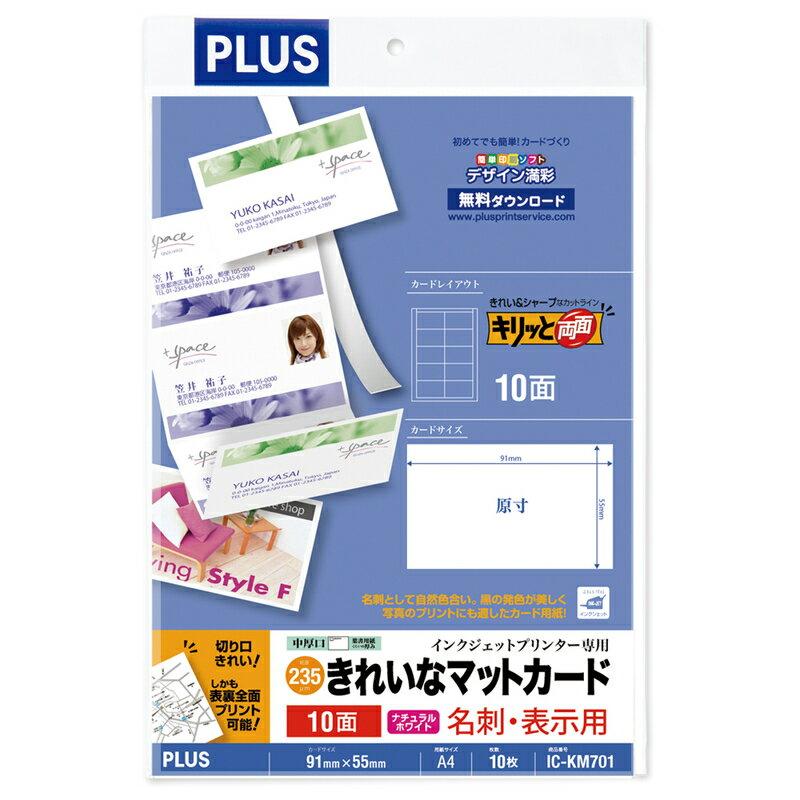 コピー用紙・印刷用紙, インクジェット用紙 240(PLUS) IC-KM701 46-661