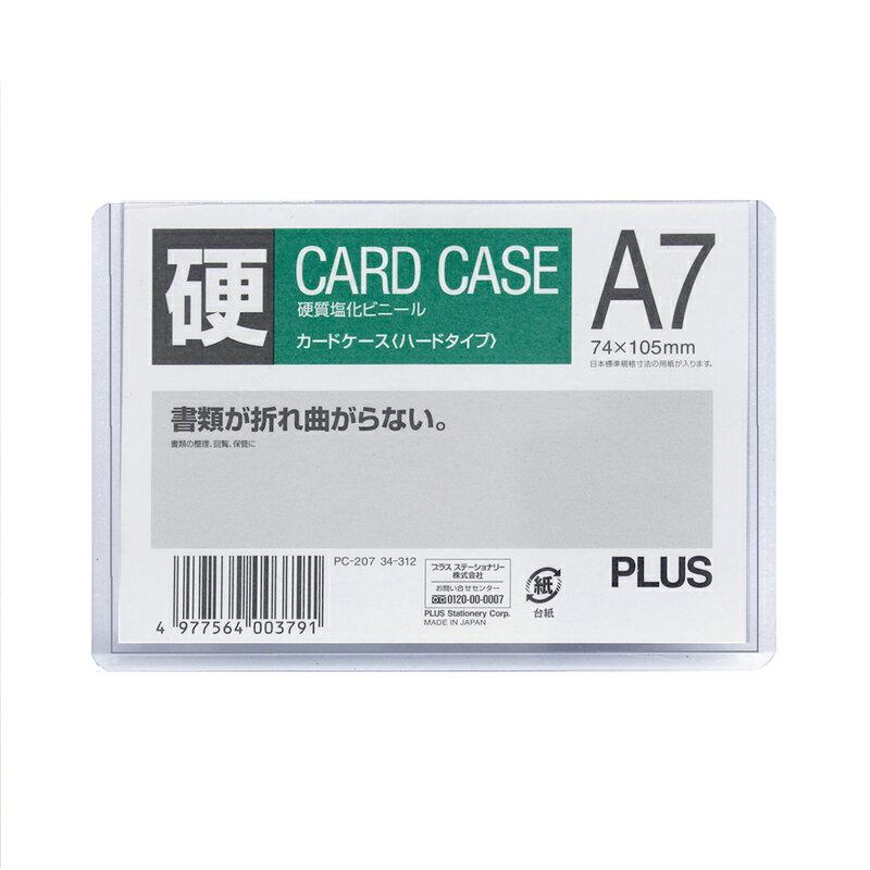 【メール便なら送料190円】プラス(PLUS)カードケース パスケース ハードタイプ PVC A7 PC-207  34-312