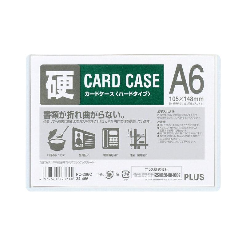 【メール便なら送料190円】プラス(PLUS)カードケース パスケース ハードタイプ A6 白色フレーム PC-206C 34-466