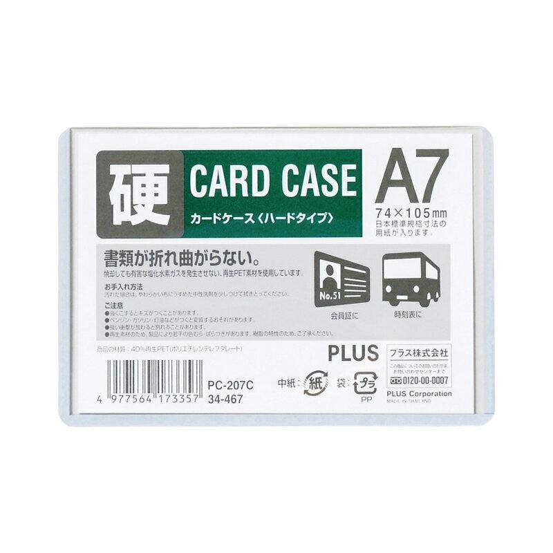 【メール便なら送料190円】プラス(PLUS)カードケース パスケース ハードタイプ A7 白色フレーム PC-207C 34-467