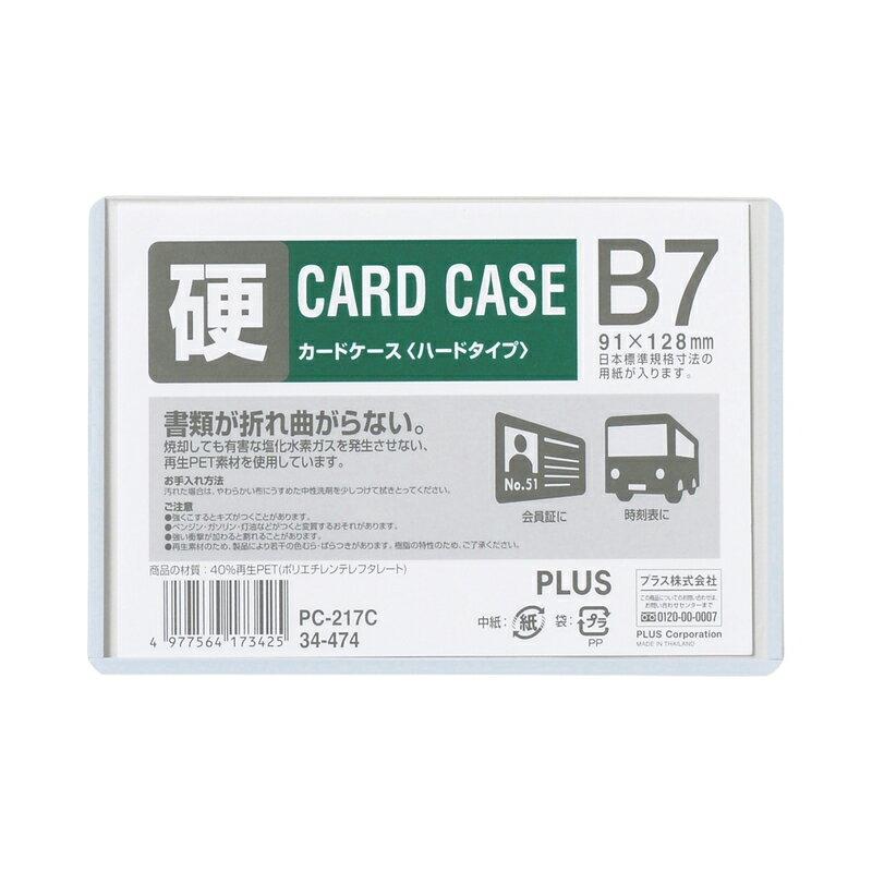 【メール便なら送料190円】プラス(PLUS)カードケース パスケース ハードタイプ B7 白色フレーム PC-217C 34-474