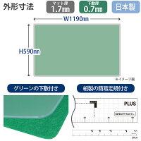 プラス(PLUS)デスクマットななめカットデスクマット塩ビOAタイプ下敷付グリーンDM-126MW41-339