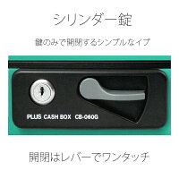 プラス(PLUS)金庫小型手提金庫SグリーンCB-060G12-867