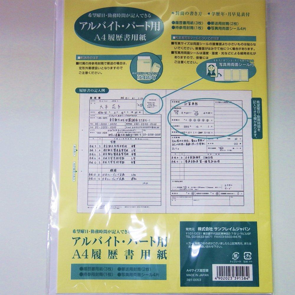 サンフレイムジャパン『パート・アルバイト用 A4履歴書用紙』