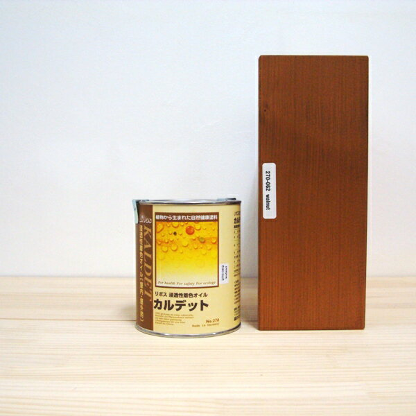 リボス カルデット 062ウォルナット 自然塗料 0.75L 浸透性木材カラーオイル 塗装 木部 DIY